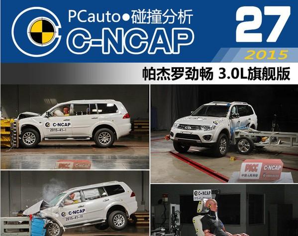 广汽三菱帕杰罗劲畅 完成C NCAP碰撞测试高清图片